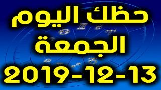 حظك اليوم الجمعة 13-12-2019 -Daily Horoscope