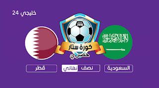 السعودية وقطر في نصف نهائي كأس خليج 24