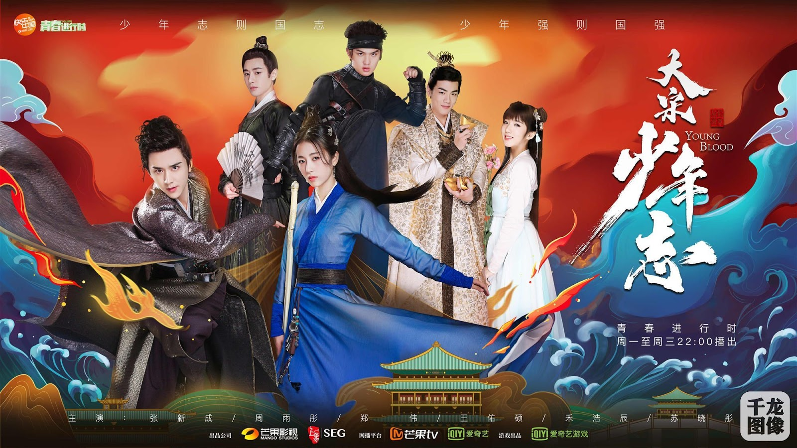 Nonton Download Young Blood (2019) Sub Indo