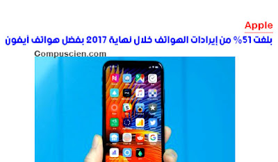 Apple , computer science , Mobile phone , آيفون , iPhone , Tech , News , معلومات , أخبار تقنية ,