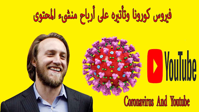 """فيروس كورونا وتأتيره على أرباح منشيء المحتوى"""" أجوبة عن تساؤلات"""" ( coronavirus and youtube)"""