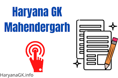 Mahendergarh haryana gk in hindi