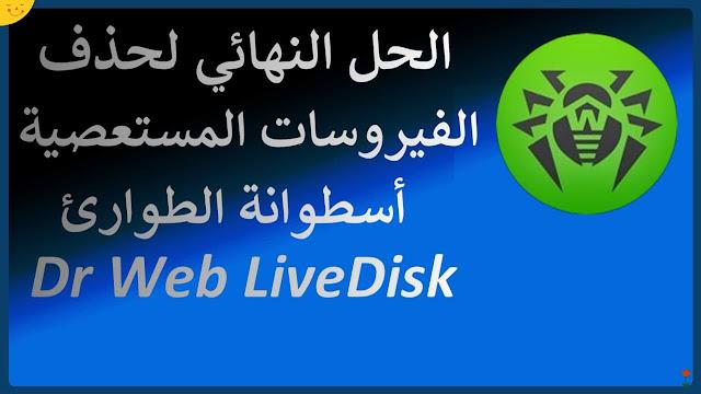 تخلص من الفيروسات Dr Web LiveDisk