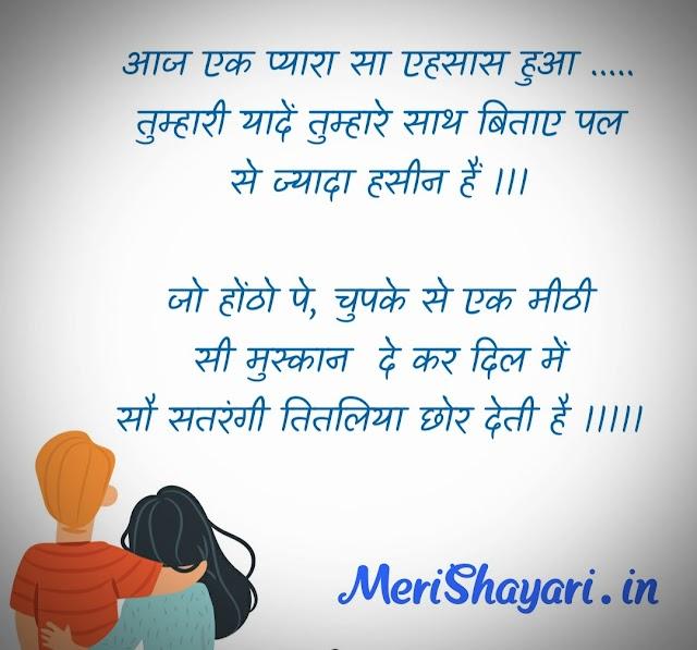 आज एक प्यारा सा एहसास हुआ -  Love Shayari -  Missing Shayari