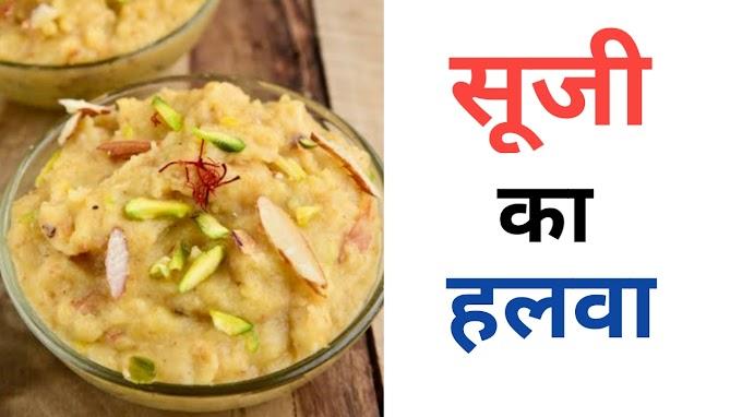 घर पर suji ka halwa आसानी से कैसे बनाए हिन्दी मे जाने
