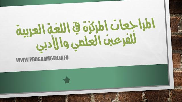 المراجعات المركزة في اللغة العربية  للسادس الأعدادي  2017