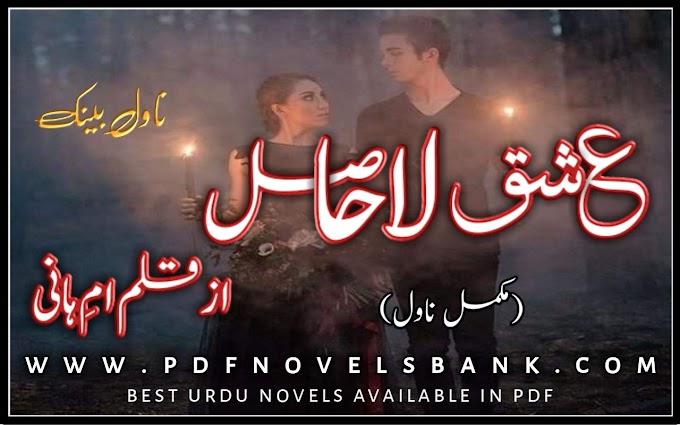 Ishq Lahasil Novel by Ume Haani Complete Pdf Download