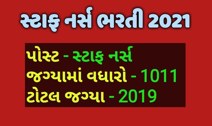 COH Staff Nurse Recruitment 2021   Ojas Bharti 2021   Maru Gujarat Bharti 2021.
