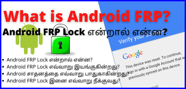 What is Android FRP Tamil - Android FRP என்றால் என்ன