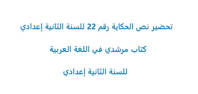 تحضير نص الحكاية رقم 22 للسنة الثانية اعدادي - مادة اللغة العربية