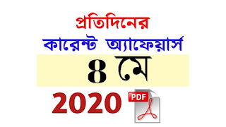 8th May Current Affairs in Bengali pdf