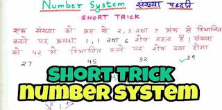 Number System Formula PDF