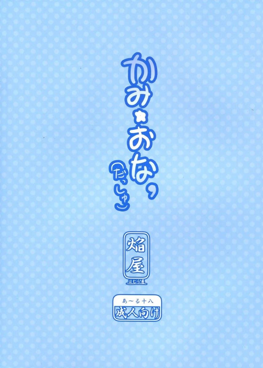 HentaiVN.net - Ảnh 3 - Tuyển tập Yuri Oneshot - Chap 144: Kami Onna