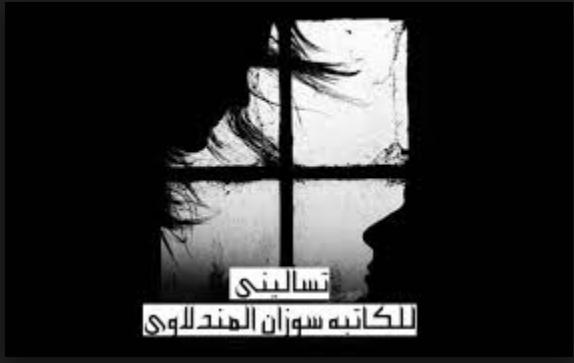تحميل رواية تسأليني pdf - سوزان المندلاوي