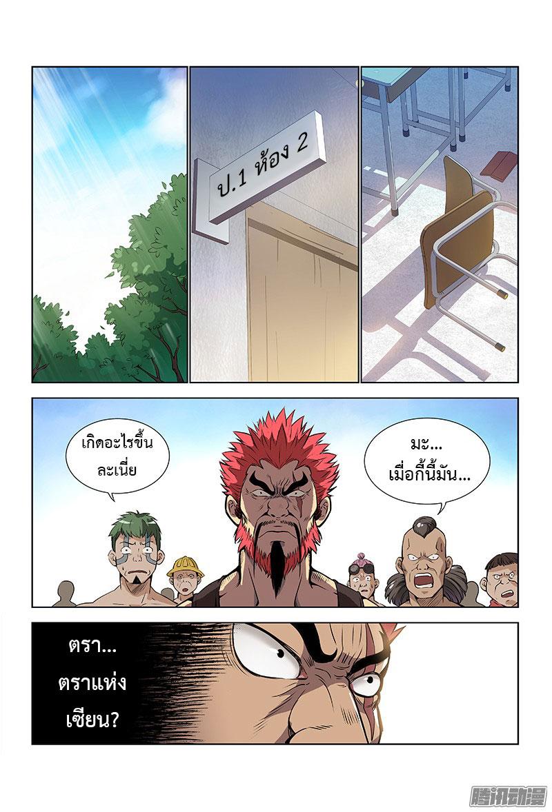 อ่านการ์ตูน Call Me God! 3 ภาพที่ 11