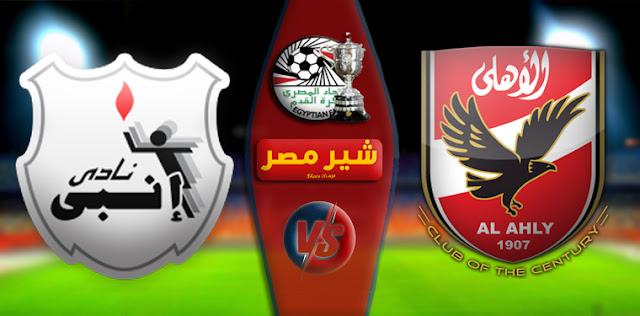 موعد مشاهدة مباراة الاهلي وانبي كاس مصر