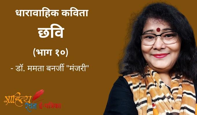 """छवि (भाग १०) - कविता - डॉ. ममता बनर्जी """"मंजरी"""""""