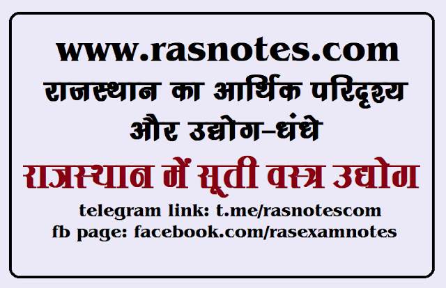 Rajasthan Economics Notes in Hindi- Cotton Industry in Rajasthan