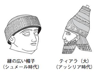古代メソポタミア_装飾品5