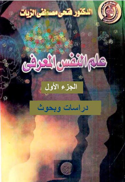 تحميل كتاب علم النفس المعرفي روبرت سولسو pdf