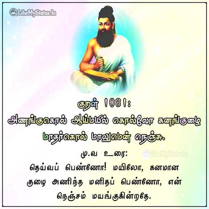 திருக்குறள் அதிகாரம் 109 - தகை அணங்குறுத்தல் - ஸ்டேட்டஸ்