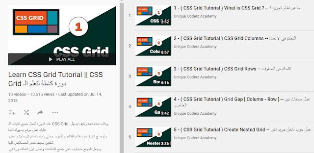دورة كاملة لتعلم CSS Grid