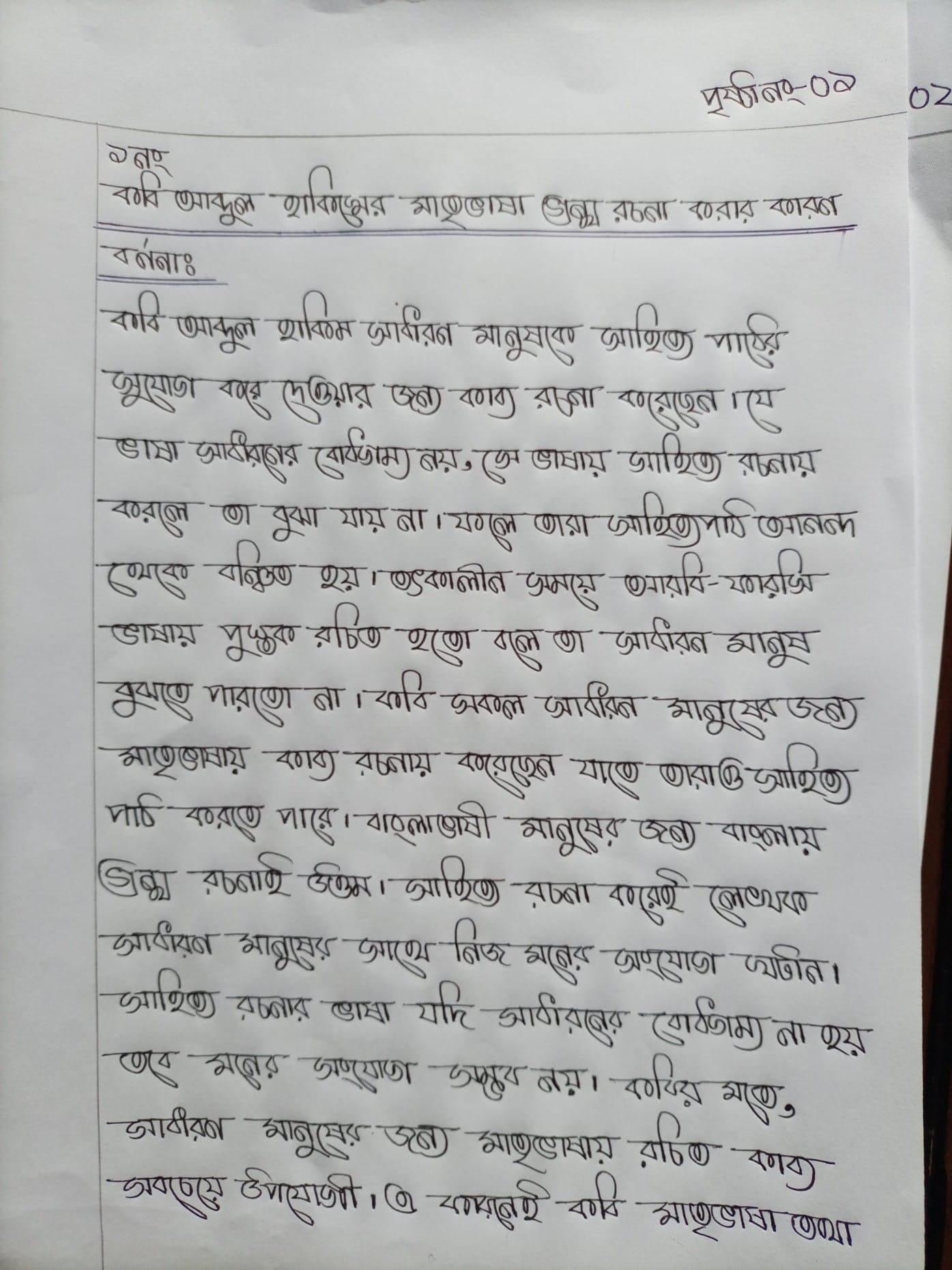Class 9-10 Bangla Assignment Solution 2021 pdf Download