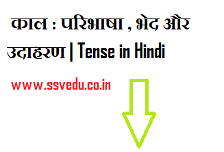 Kaal in Hindi, काल : परिभाषा , भेद और उदाहरण | Tense in Hindi,काल की परिभाषा, काल के भेद ,काल के उदाहरण, भूतकाल के उपभेद , वर्तमान काल के उपभेद , भविष्यत काल के उपभेद , Kaal class 10, Kaal class 9, Tense in Hindi