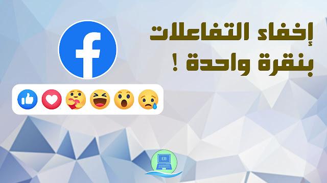 اخفاء اللايكات في الفيس بوك