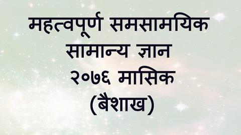 current affairs of nepal , samasamayik samanya gyan