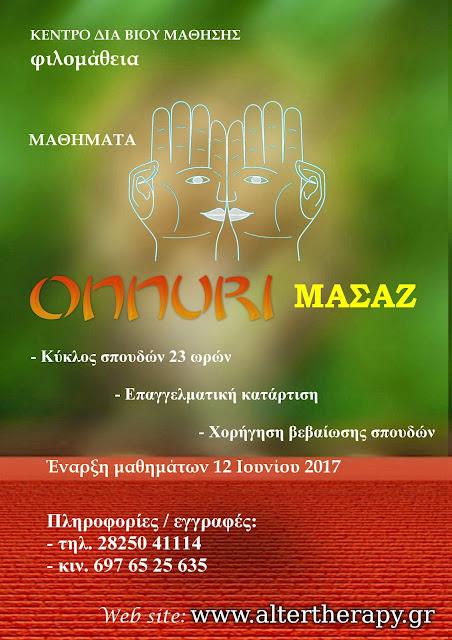 Μαθήματα Onnuri Μασάζ στα Χανιά