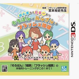 [3DS][初心者から日本一まで そろばん・あんざん・フラッシュ暗算] (JPN) 3DS ROM Download