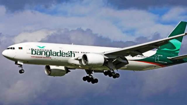 الخطوط الجوية البنغلاديشية بيمان Biman Bangladesh Airlines