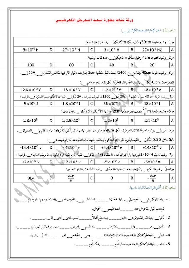 ورقة نشاط مطورة لبحث التحريض الكهرطيسي قسم البكالوريا علمي #سوريا