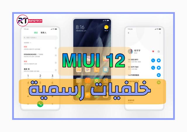 تحميل خلفيات MIUI 12 الرسمية بجودة عالية