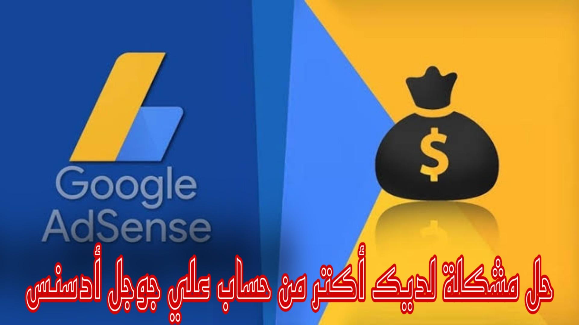 حل مشكلة لديك أكتر من حساب علي جوجل أدسنس