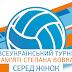 Чотири жіночі команди змагатимуться у турнірі пам'яті Степана Вовка