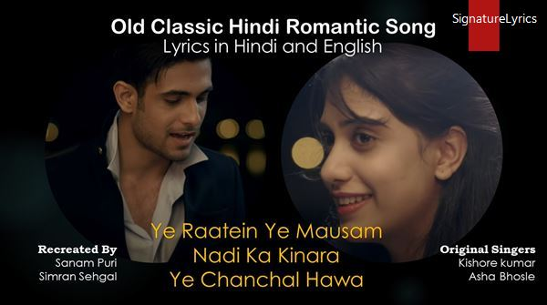 Ye Raatein Ye Mausam Lyrics - SANAM Puri - Old Hindi Romantic Song