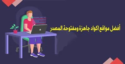أفضل مواقع اكواد جاهزة ومفتوحة المصدر أكواد مفتوحة المصدر,اكواد html جاهزة لتصميم المواقع,برامج جافا مفتوحة المصدر,برامج مفتوحة المصدر,تطبيقات ألعاب مفتوحة المصدر,نظام إدارة المبيعات مفتوحة المصدر,كود سورس مفتوح المصدر,مواقع اكواد تطبيقات,تطبيقات اندرويد مفتوحة المصدر,تطبيق مفتوح المصدر,اكواد بايثون جاهزة,برنامج مبيعات ومشتريات مفتوح المصدر,تحميل برنامج مبيعات ومشتريات مفتوح المصدر,برنامج مبيعات ومشتريات ومخازن مفتوح المصدر,أفضل 4 مواقع للحصول على source code,افضل مواقع للمبرمجين,افضل استضافة مواقع,أكواد سورس