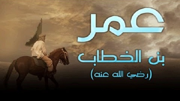 تواضع الخليفة الراشد عمر بن الخطاب