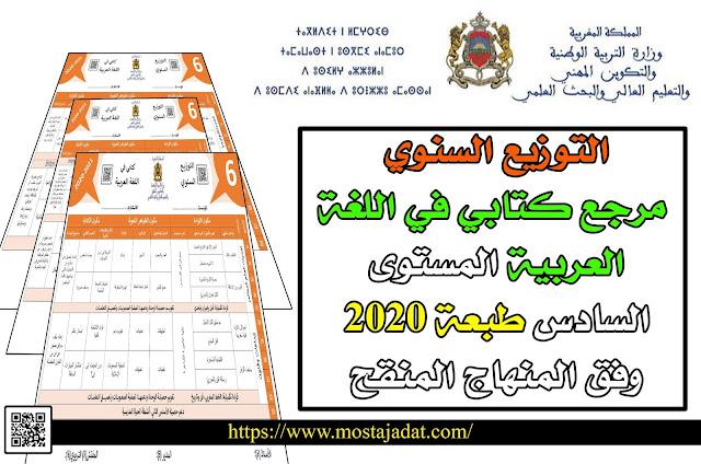 التوزيع السنوي لمرجع كتابي في اللغة العربية المستوى السادس طبعة 2020 وفق المنهاج المنقح