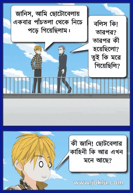 Childhood memory Bengali joke