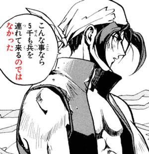 こんな事なら5千も兵を連れて来るのではなかった quote from manga Houshin Engi 封神演義 (chapter 2)