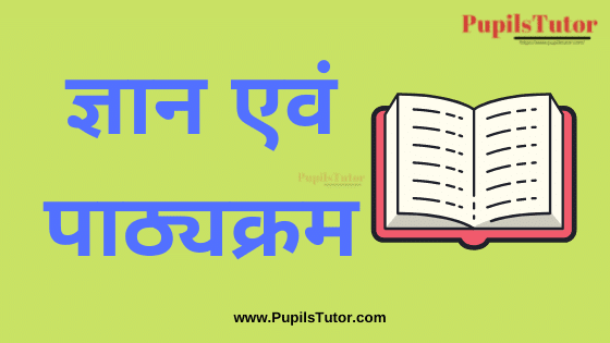 (ज्ञान एवं पाठ्यक्रम)Knowledge and Curriculum Book, Notes and Study Material in Hindi Medium Free Download PDF for B.Ed 1st & 2nd Year and All Courses   Knowledge and Curriculum PDF Book in Hindi   Knowledge and Curriculum PDF Notes in Hindi   Knowledge and Curriculum PDF Study Material in Hindi for B.Ed