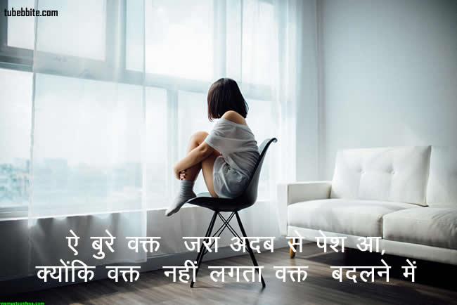 ye bhee guzar jaayega Quotes hindi mein