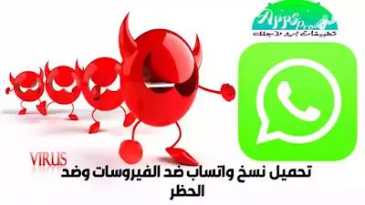تحميل واتساب ضد الفيروسات Antivirus WhatsaApp