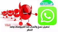واتساب ضد الفيروسات Antivirus WhatsaApp
