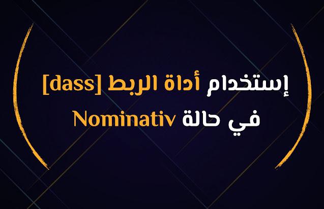 إستخدام أداة الربط [dass] في حالة Nominativ