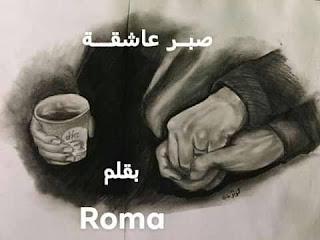 رواية صبر عاشقة الفصل الثامن 8 بقلم روما