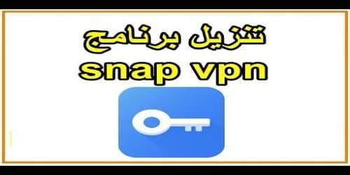 تحميل أفضل برنامج  snap VPN للاندرويد